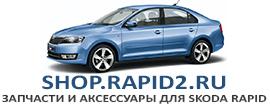 Интернет-магазин shop.rapid2.ru